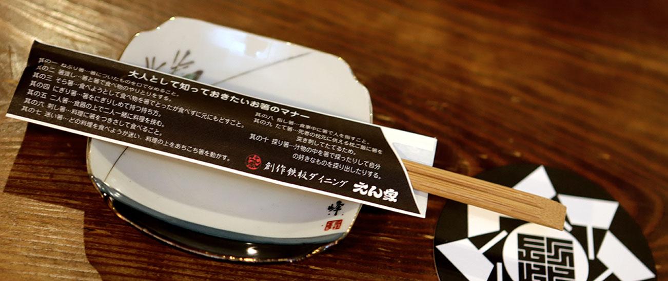 【創作鉄板ダイニング えん家】鳥取駅から徒歩10分の居酒屋 箸袋